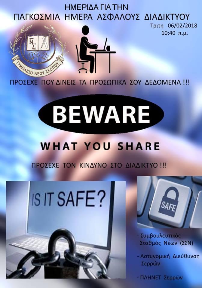 6 Φεβρουαρίου Ημέρα Ασφαλούς Διαδικτύου